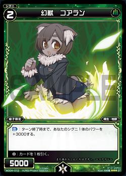 幻獣 コアラン