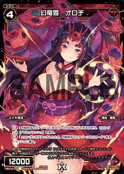 幻竜姫 オロチ
