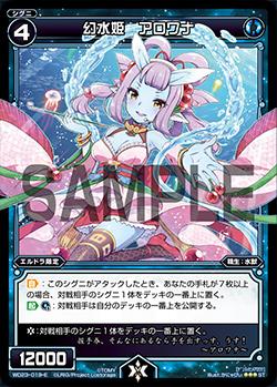 幻水姫 アロワナ