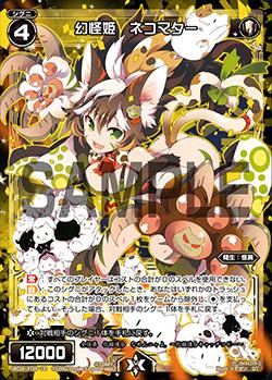幻怪姫 ネコマター