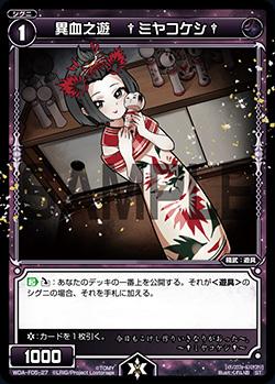 異血之遊 †ミヤコケシ†