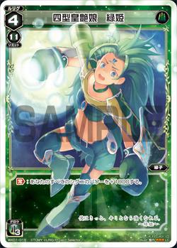 四型皇艶娘 緑姫