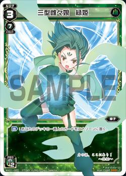 三型雌々娘 緑姫