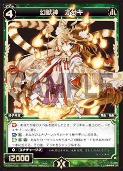 幻獣神 オサキ