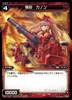 弩砲 カノン