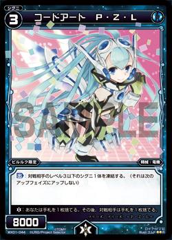 コードアート P・Z・L
