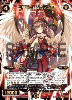 幻竜姫 ムシュフシュ