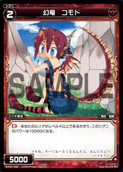 幻竜 コモド