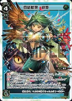 四結獣娘 緑姫