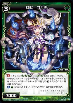 幻獣 コサキ