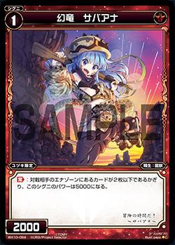 幻竜 サバアナ