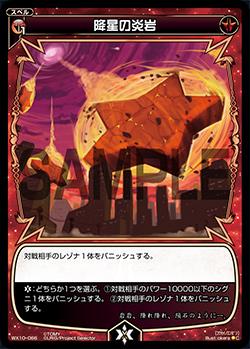 降星の炎岩