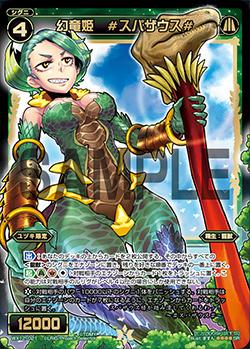 幻竜姫 #スパザウス#