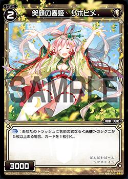 笑顔の春姫 サホヒメ