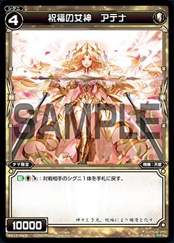 祝福の女神 アテナ