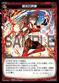 龍炎の昇拳