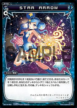 STAR ARROW