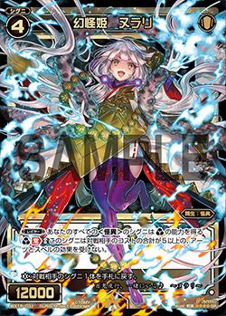 幻怪姫 ヌラリ
