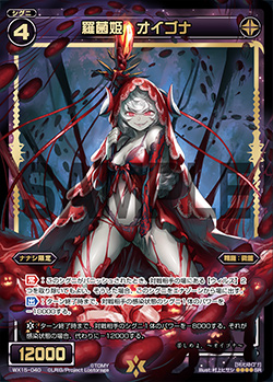 羅菌姫 オイゴナ