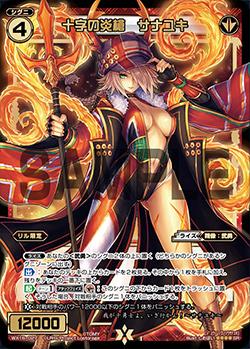 十字の炎槍 サナユキ