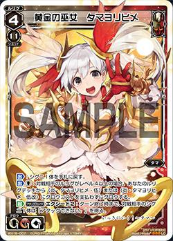 黄金の巫女 タマヨリヒメ