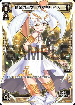 小金の巫女 タマヨリヒメ