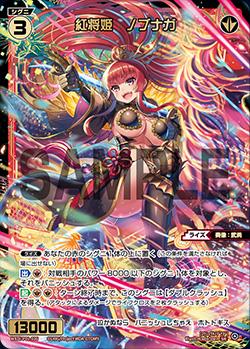 紅将姫 ノブナガ
