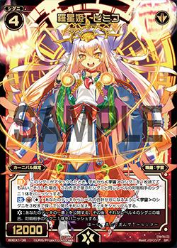 羅星姫 ヒミコ