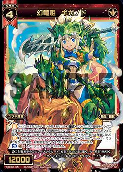 幻竜姫 ギガノド