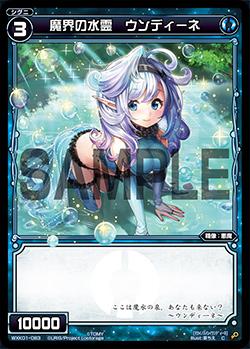 魔界の水霊 ウンディーネ