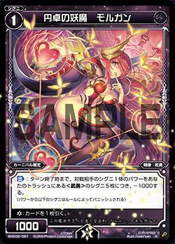 円卓の妖魔 モルガン