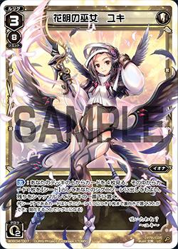 花明の巫女 ユキ