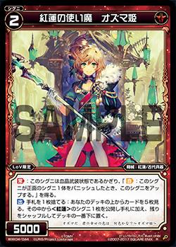 紅蓮の使い魔 オズマ姫