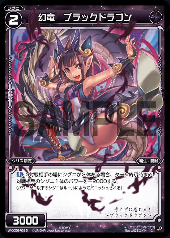 幻竜 ブラックドラゴン