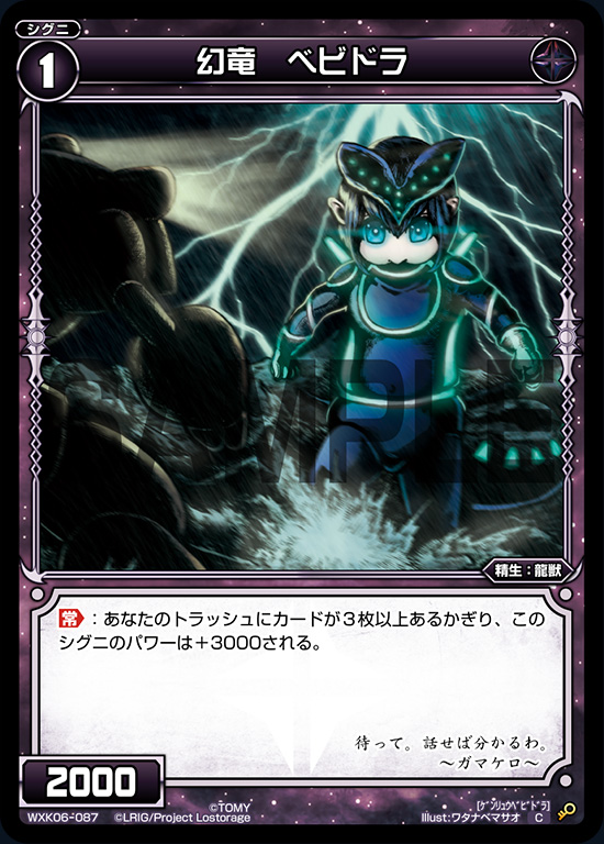 幻竜 ベビドラ