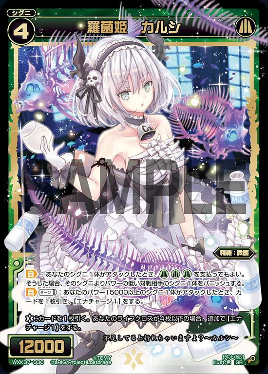 羅菌姫 カルシ