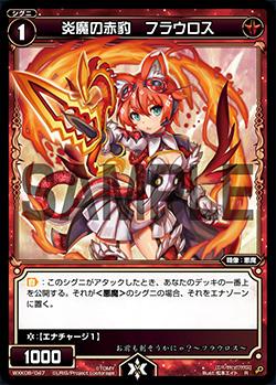 炎魔の赤豹 フラウロス