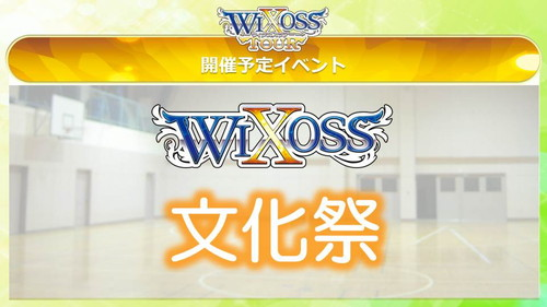 WIXOSS文化祭
