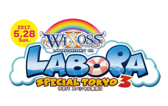 WIXOSS LABORATORY PARTY 5th 開催!