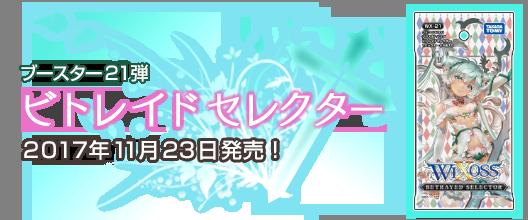ブースター21弾 ビトレイドセレクター 11月23日発売!