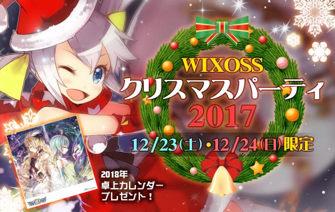 「WIXOSS クリスマスパーティ2017」開催!