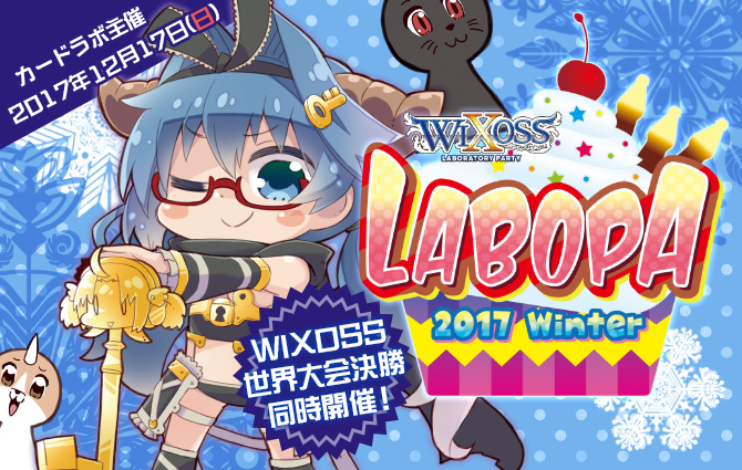 「WIXOSS LABORATORY PARTY 2017 winter」開催!