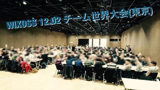 WIXOSS TEAM WORLD CHAMPIONSHIP 2017 12月東京予選大会画像