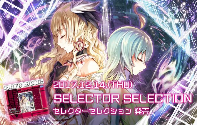セレクターセレクション 2017年12月17日発売!