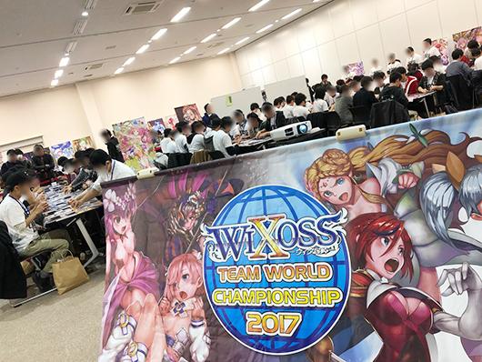 WIXOSS TEAM WORLD CHAMPIONSHIP 2017 大会決勝画像