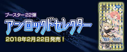 ブースター22弾 アンロックドセレクター 2018年2月22日発売!