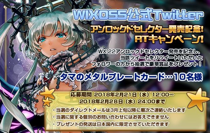 アンロックドセレクター発売記念 WIXOSSリツイートキャンペーン画像