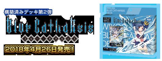 構築済みデッキ第2弾「ブルーカタルシス」2018年4月26日発売!