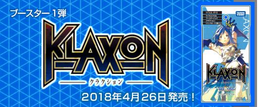 ブースター1弾 クラクション 4月26日発売!