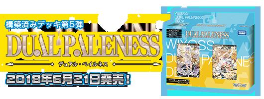 構築済みデッキ5弾 デュアルペイルネス 2018年6月21日発売!